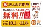 はなまるうどん、激オトク「秋の天ぷら定期券」300円で毎日天ぷら無料に