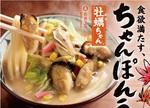 丸亀製麺、具だくさん「牡蠣ちゃんぽんうどん」