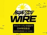 スパイク・チュンソフト『サイバーパンク2077』の特別生放送を9月26日14時より配信!