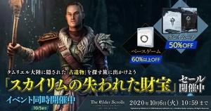 「エルダー・スクロールズ・オンライン日本語版」、期間限定イベント「スカイリムの失われた財宝」開催