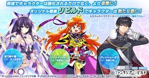「ファンタジア・リビルド」にて、原作キャラクターたちが新たな姿に変化するオリジナル育成要素「リビルド」を発表