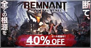「レムナント:フロム・ジ・アッシュ」PS4日本語版、TGSセールで期間限定40%オフ