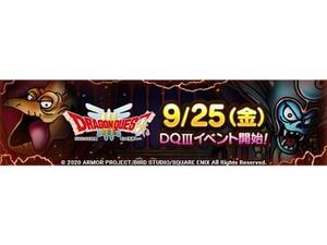 『ドラクエタクト』9月25日より「DQⅢ」イベントが開催!ピラミッドに挑む新コンテンツも