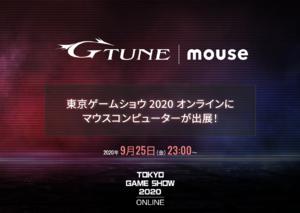 東京ゲームショウ2020で特別番組を配信