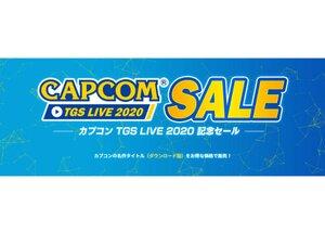 カプコンがPS Storeの「TOKYO GAME SHOW 2020 ONLINE 開催記念セール」のラインナップを発表!