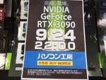 GeForce RTX 3090の夜間販売を24日22時に実施予定