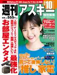 週刊アスキー特別編集 週アス2020October