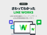 LINE WORKS最新メジャーアップデート v2.9は管理者画面が使いやすく