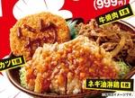 オリジン、ドドンと肉トリプル丼!9月は「ネギ油淋鶏×ハムカツ×焼肉」