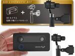 本格的なコンパクト3Dカメラとシンバルのセットが今だけ27%オフ!