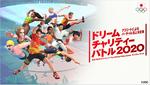桐生祥秀と小池祐貴が陸上100mで対決! アスリートがゲームで対戦