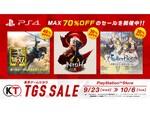 コーエーテクモタイトルが最大70%オフ!PS Storeで開催中のTGS開催記念セールを要チェック!