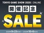 スクウェア・エニックスがTOKYO GAME SHOW ONLINE 2020開催記念セールを実施中!