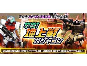 PC『機動戦士ガンダムオンライン』でイベント「撃闘!地上戦ガシャコン」を開催!