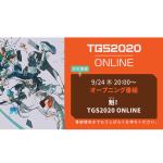 TGS2020が完全オンラインでスタート、オープニングで公式番組を紹介!