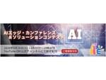 OKIが「AIエッジ・カンファレンス&ソリューションコンテスト」を開催
