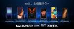 【速報】auの新スマホはすべて5G! Xperia/Galaxyから折りたたみ、ミドルまで