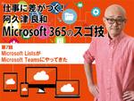 Microsoft ListsがMicrosoft Teamsにやってきた