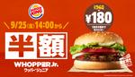 【本日スタート】バーガーキング「ワッパーJr.」半額キャンペーン