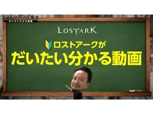 オンラインRPGに興味ある人は必見!「ロストアークがだいたい分かる動画」を紹介