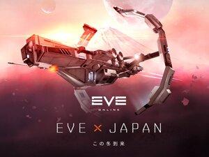 全世界2500万人がプレイした箱庭宇宙開拓MMO『EVE Online』が日本で再開!!