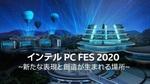 インテル PC FES 2020が開幕、DynabookのTiger Lake搭載PC試作機も登場