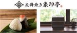 象印マホービン、圧力IH炊飯ジャーで炊いたごはんを体験できるテイクアウト専門店「炎舞炊き 象印亭」期間限定オープン