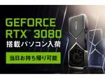 インバースネット、日本橋2号店にGeForce RTX 3080搭載ゲーミングパソコン入荷
