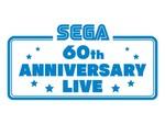 セガ設立60周年を祝う無観客ライブ『SEGA60th ANNIVERSARY LIVE』が開催決定!