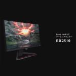 BenQがTGS 2020でゲーミングディスプレー新ブランド「MOBIUZ」の魅力を紹介