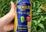 秋に飲みたいビール!プレモル数量限定「ダイヤモンドの恵み」超希少なホップ使用