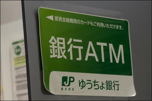 アクセス ゆうちょ 銀行 不正