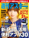週刊アスキー No.1302(2020年9月29日発行)