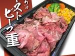 いきなりステーキ「ローストビーフ重」を3店舗でテスト販売