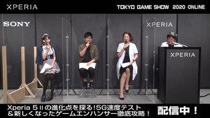 ゲームショウでXperia 5 IIの実機生公開! 純情のアフィリア・寺坂ユミがVTuberに!?