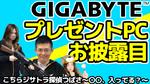 【プレゼントPC完成】「GIGABYTE」の中の人が今作りたいPCが完成!こちらジサトラ探偵つばさ~〇〇、入ってる?~