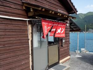ラーメン大好きアメリカ人、大分の海辺にある静かなラーメン店に感動する 二代目ラーメンカヨ(大分県・佐伯市)