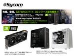サイコム、NVIDIA GeForce RTX 3080搭載デスクトップパソコンを発売開始