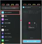 iOS 14で関連性の高い情報を表示する「スマートスタック」を設定する