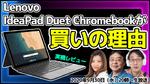 9/30水 20時~生放送 【プレゼントあり】おすすめのChromebookはコレ! <Lenovo IdeaPad Duet Chromebook>が買いの理由とは?