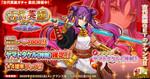 「英雄*戦姫WW」、新英雄「ヤマトタケル」が登場する期間限定ガチャ