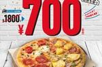 ドミノ・ピザ「クワトロ・ハッピー」700円で!持ち帰り限定、9月30日から