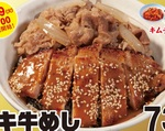 松屋、肉×肉「味噌漬けトンテキ牛めし」スタート