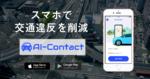 ジェネクスト、スマホで社用車の交通違反を検知する「AI-Contact モバイル」