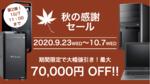 マウスが秋の感謝セール、Core i7-10700K搭載のクリエイター向けマシンが6万円引き!