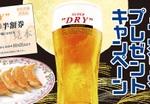 餃子の王将「生ビール半額券プレゼント」キャンペーン10月1日~