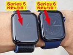 【1週間レビュー】進化の手応えApple Watch Series 6、充電が便利に!