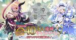 「巨神と誓女」、最大10連分のガチャチケットが獲得できる登録者数40万人達成キャンペーン開催