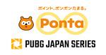 DMM GAMES主催「PJSseason6」に「Ponta」のロイヤリティ マーケティングが協賛