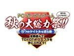 TOYOTA「スープラ」など豪華景品が当たる!PCガンダムゲーム5タイトル合同キャンペーン『秋の大総力祭!!』開催